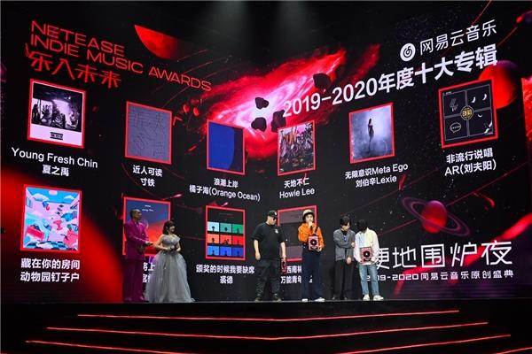 Hard-ground furnace night·NetEase Cloud Music Original Ceremony held and awarded professional honors to create original music vane