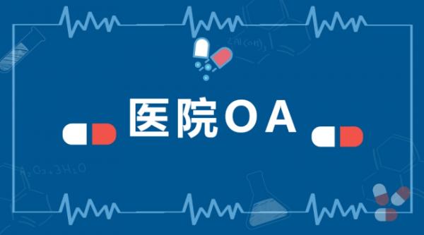 大型医院协同办公管理平台,应该选择哪家OA厂商