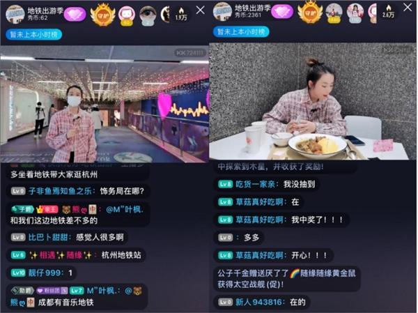 吃喝玩乐一站直达!KK直播和杭港地铁喊你领出游福利啦!