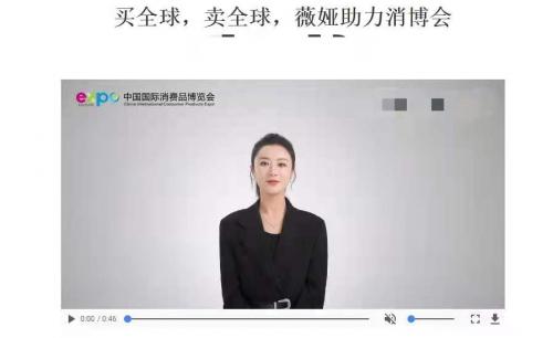 广东柏俐臣受邀参加首届中国国际消费品博览会