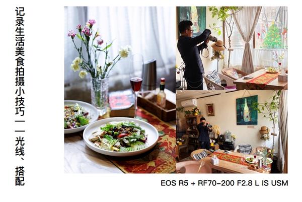 第二季【蜂鸟大师直播课】随手拍出美食大片 摄影师@食摄马也 的佳能RF镜头之选