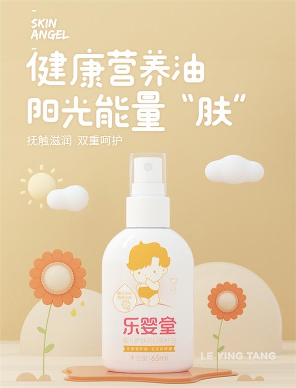 乐婴堂婴儿护肤向日葵籽油一瓶多效润肤舒敏宝宝抚触好选择