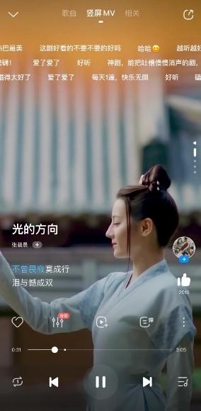 《长歌行》OST竖屏MV上线酷狗 再度引爆泪腺