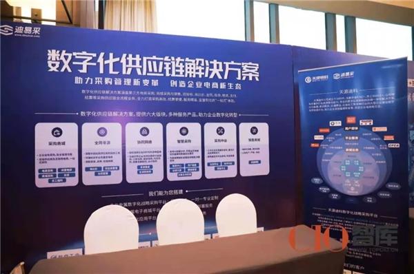 北京天源迪科亮相2021年企业数字化转型峰会暨山东CIO智库年会
