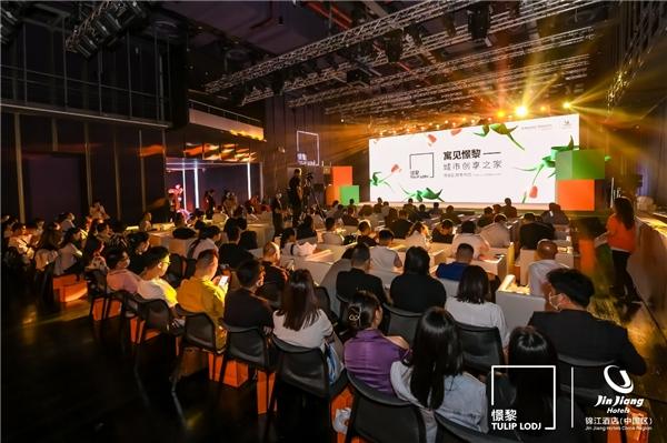 城市创造家园 锦江酒店(中国)首个公寓品牌正式发布