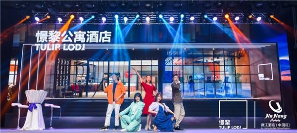 城市创享之家,锦江酒店(中国区)首个公寓品牌憬黎正式发布