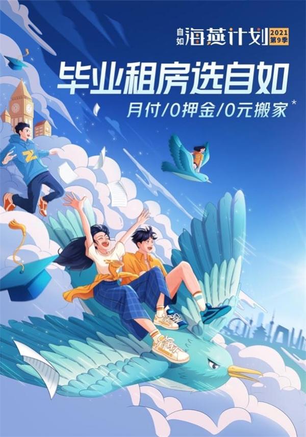 毕业租房选杭州自如海燕计划,独享3大特权6大福利
