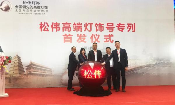 重磅丨松伟高端灯饰冠名高铁专列首发,品牌步入快车道发展!