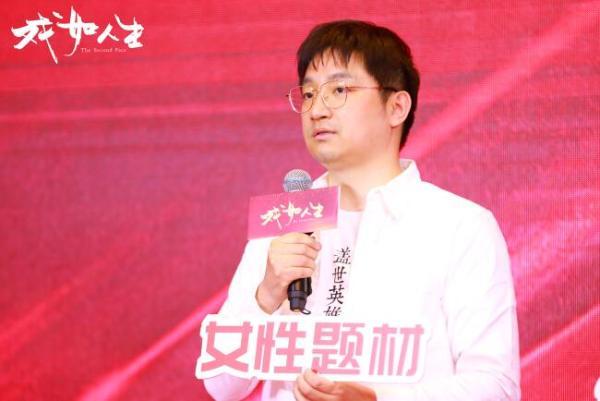 聚焦颜值焦虑 电影《戏如人生》启动会在京举办