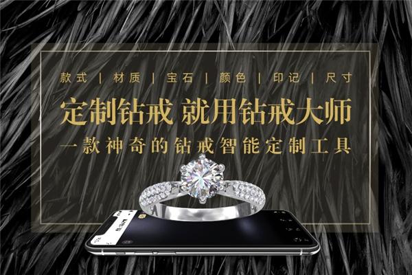 潘粤明×钻石小鸟钻戒大师开启新征程勇于创造更敢于选择