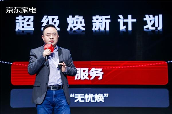 """京东携手家电品牌启动""""超级焕新计划"""",推动行业结构性升级"""