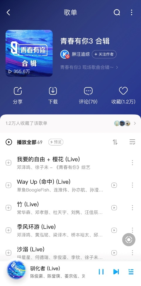 《青3》李宇春于景甜罗一舟合作爆料音频上线酷狗