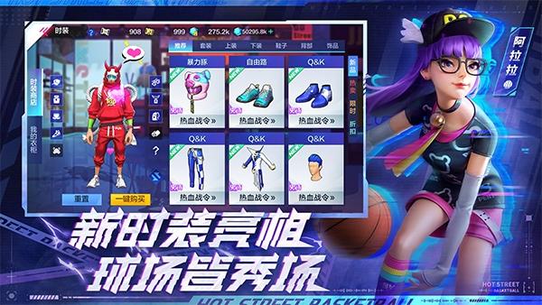 《热血街篮》手游联动识货App狂送国潮鞋,新球星亮相