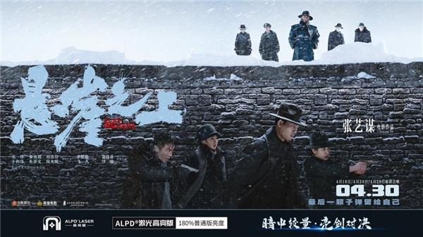 张艺谋首部谍战片,去ALPD®激光高亮影厅看才对得起它