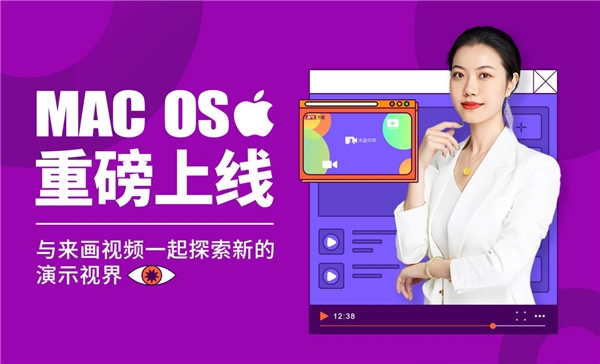 来画Soom上线Mac版,成为全球首批支持M1芯片的视频演示工具
