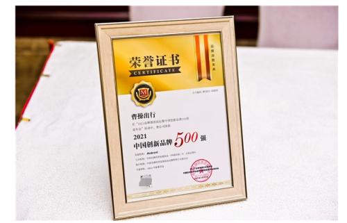 2021中国500强创新品牌发布 曹操旅游实力榜上有名