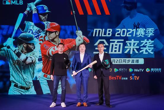 东方明珠新媒体与美国职业棒球大联盟达成新赛季合作MLB独家登陆IPTV大屏幕