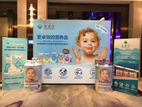 精耕母婴市场 美维仕亮相2021年母婴渠道峰会
