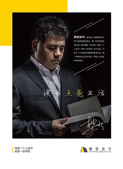 """""""2021年度全民阅读推广大使""""公布,热爱推荐好书的樊登获评"""