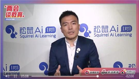 """松鼠Ai创始人栗浩洋表示,将用AI技术助力解决""""钱学森之问"""""""