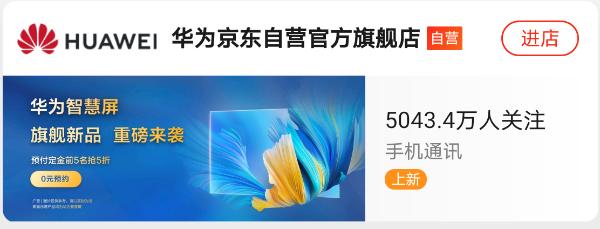 宠粉有道,华为京东自营官方旗舰店粉丝量突破5000万!