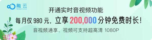 融云推出超值套餐包,音视频20万分钟免费享