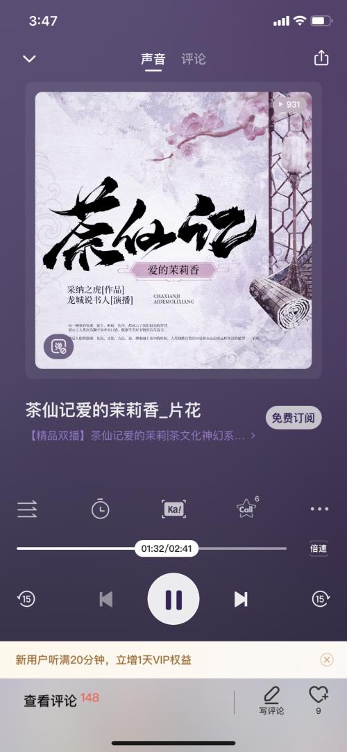 《茶仙记·爱的茉莉香》联合喜马拉雅推出语音版系列小说