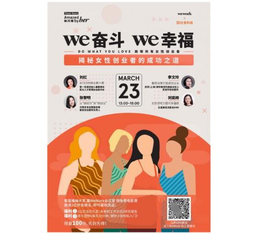 WeWork China为企业家和职场女性提供带温度的办公空间