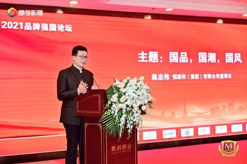 """贯彻国家战略 品牌升级转型——恒源祥受邀""""2021品牌强国论坛"""