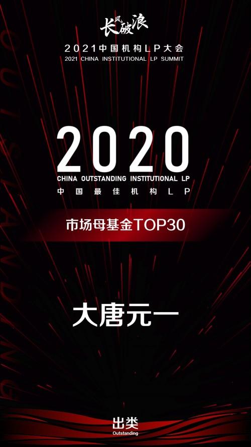 """大唐元一荣登""""2020中国最佳机构LP榜-市场母基金TOP30""""榜单"""