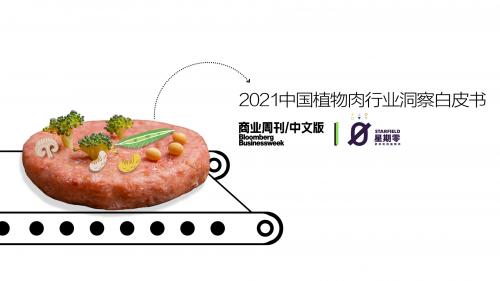 星期零品牌3.0时代,本土植物肉品牌的新变局正在到来