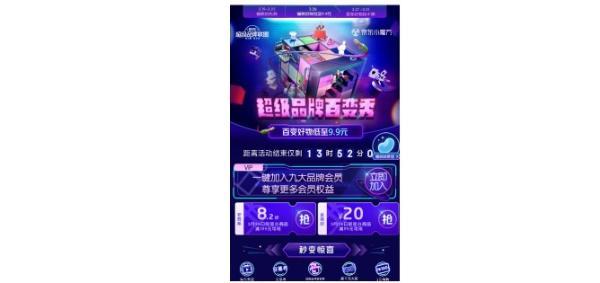 9大品牌成交额增长翻番,京东超级品牌百变秀新玩法秀实力