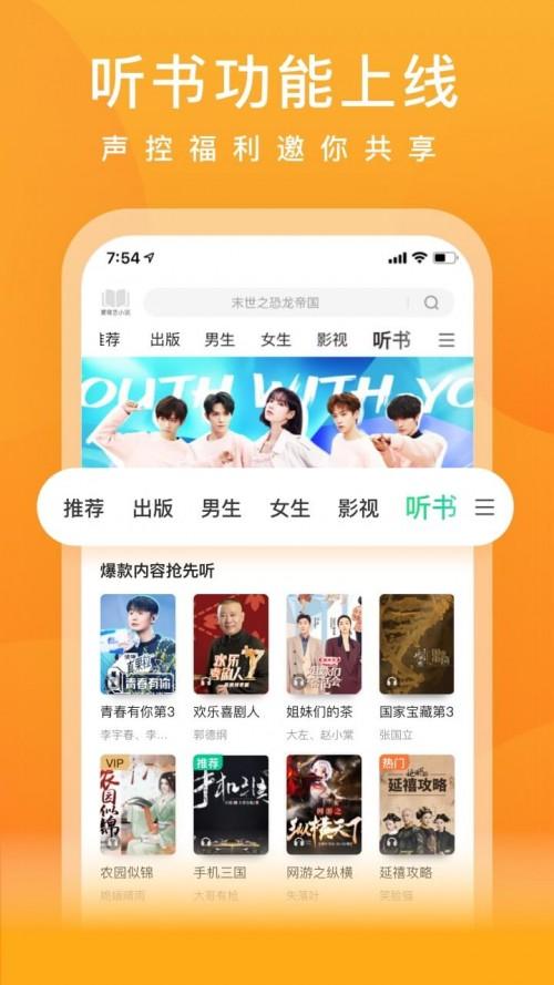 爱奇艺阅读APP更名为爱奇艺小说 以音频功能打造文字兼容视听的一站式娱乐服务平台