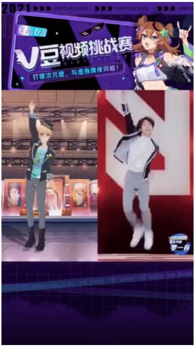 """爱奇艺叭嗒APP上线""""V豆""""工具 一键实现与虚拟偶像同频舞蹈秀"""
