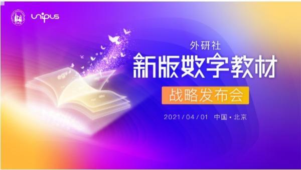 外研社发布新版数字教材 数字技术促进了教育的高质量发展