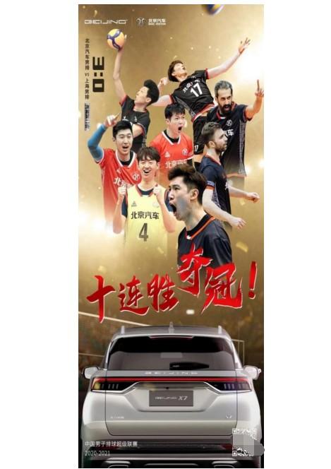 夺冠!男排王的老师回来了 北京汽车同行再也没有失去他们的荣耀图腾