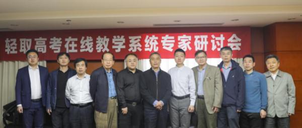"""鸿文教育""""轻取高考在线""""教学系统专家研讨会在京顺利举办"""