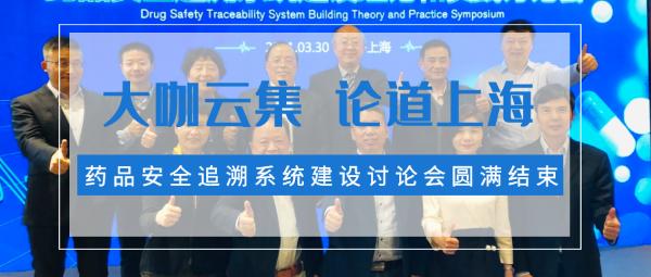 大咖云集,论道上海,药品安全追溯系统建设讨论会圆满结束