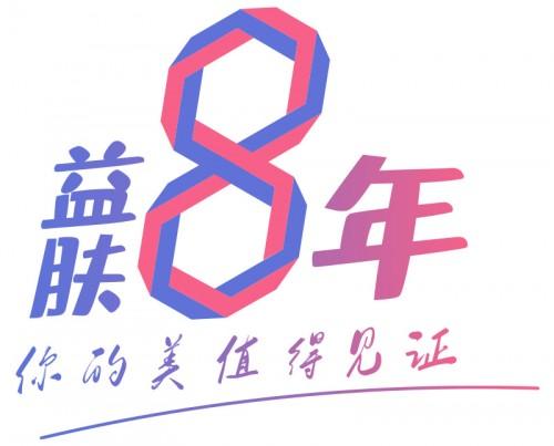 4月8日益肤8周年庆聚惠趴开启 你的美值得见证