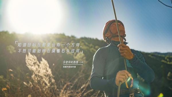 """百家号《地球漫游计划·山海奇遇》上线,打造户外运动版""""舌尖上的中国"""""""