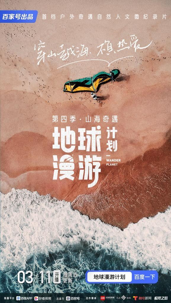 百佳《地球漫游计划·山海奇遇》号上线打造户外运动版《舌尖上的中国》