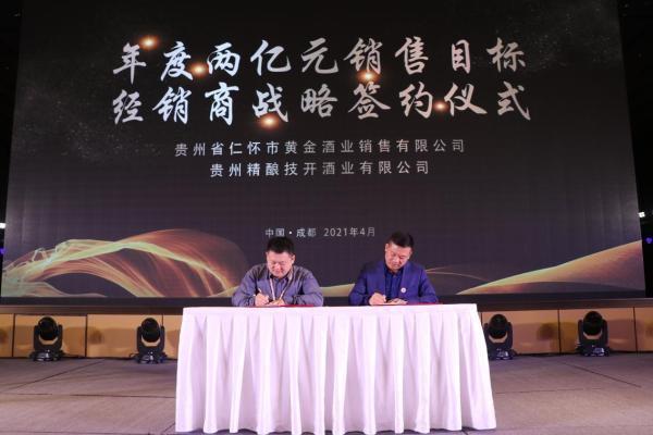金酱酒:成都春堂五家经销商签约 销售目标6亿 年度剑指15亿