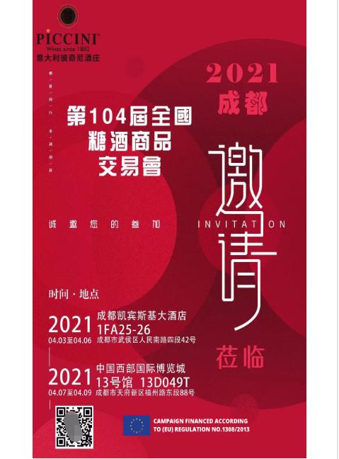 2021成都春糖交易会即将开幕 皮奇尼1882酒厂回归中国市场