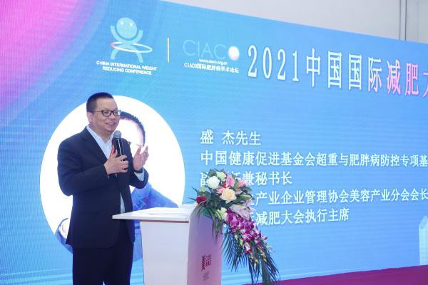 """丽轻诚获评""""2021中国国际减肥大会强势推荐品牌"""""""