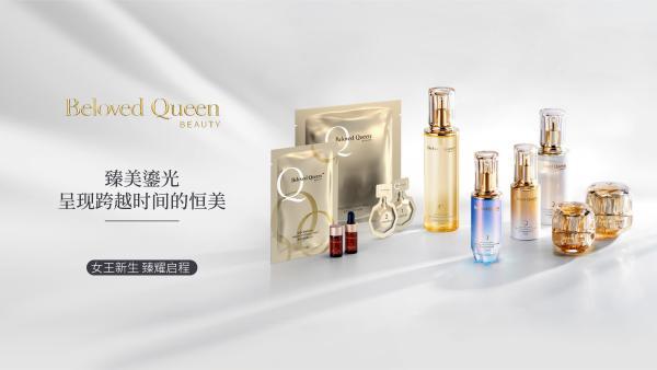 Beloved Queen挚爱女王高端抗衰拾光鎏金系列产品回顾!