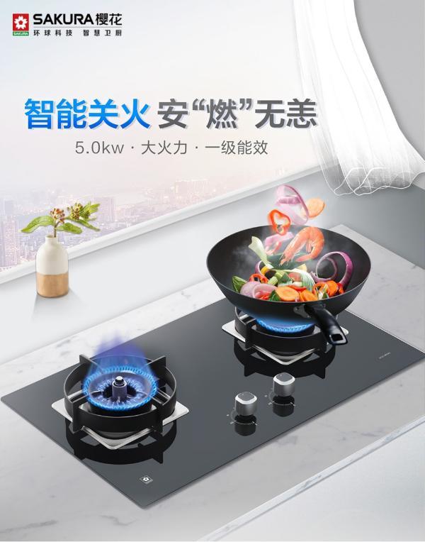 樱花燃气灶质量怎么样?智能感知技术创造安全的厨房环境