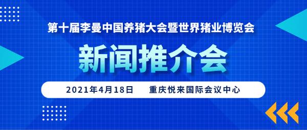 第十届李曼中国养猪大会暨世界猪业博览会新闻推介会将于4月18日在重庆召开