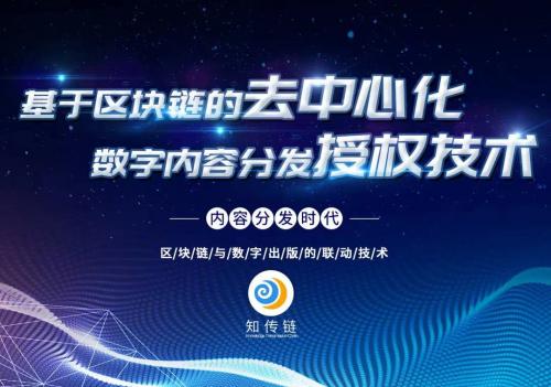知传链与北京市海淀区文化创意产业协会进行文化与科技融合业务交流