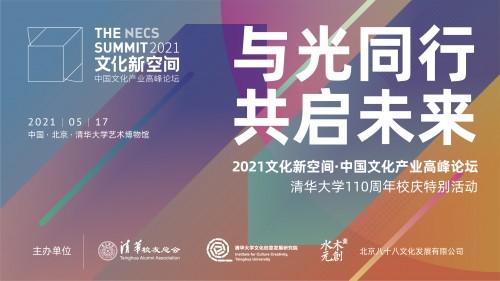 清华110周年特别活动,中国文化新空间产业高峰论坛即将举行