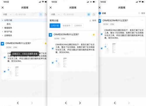 """探马SCRM新功能""""问答库""""上线,助力销售提高效率!"""